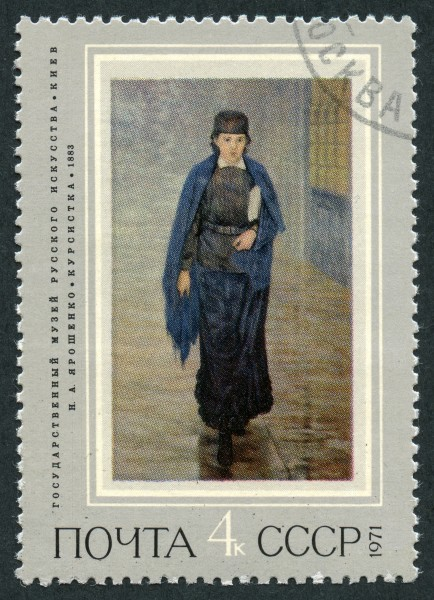 The Soviet Union 1971 CPA 4054 stamp (Girl Student, by Nikolai Yaroshenko) cancelled