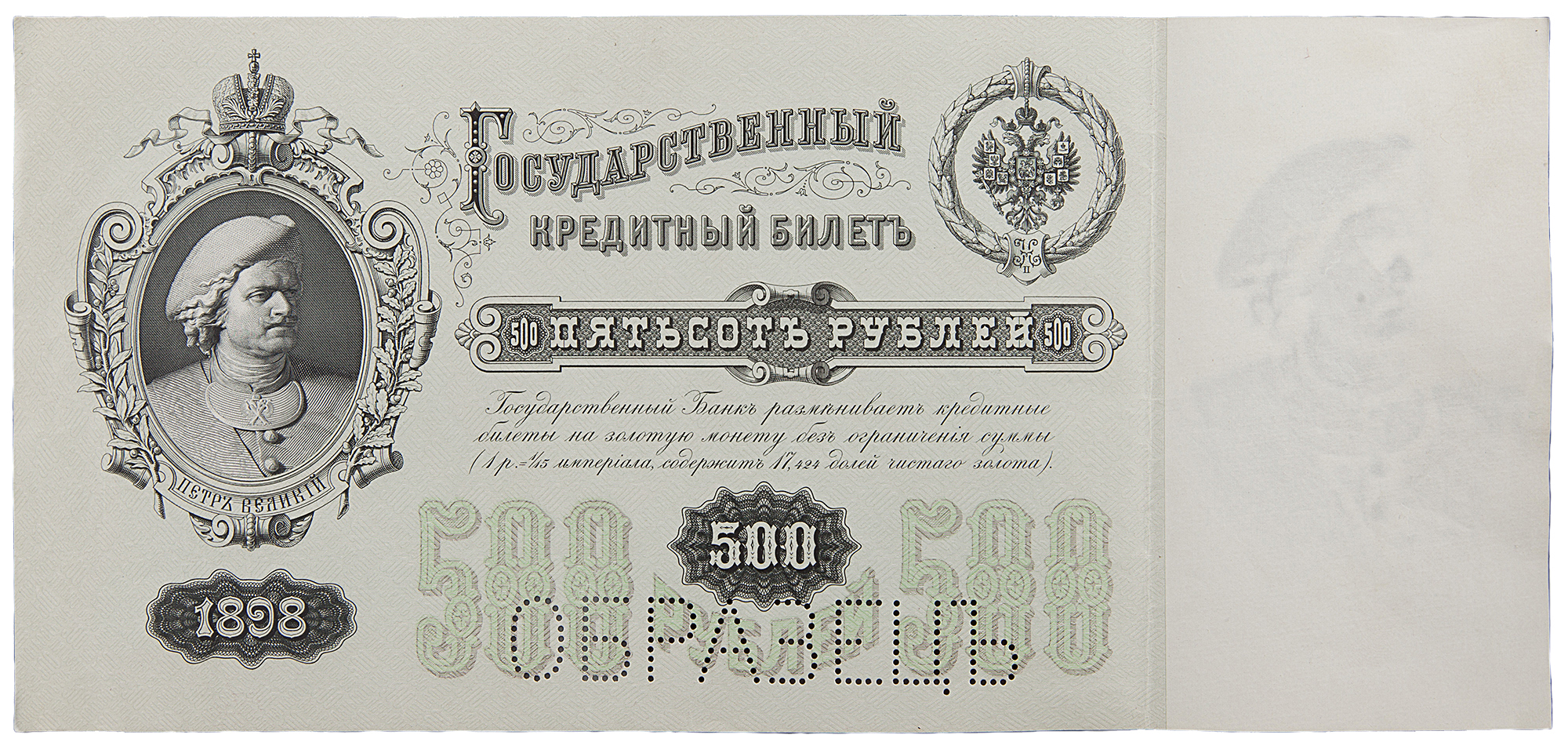 RussiaP6c-500Rubles-1898-donatedtj f