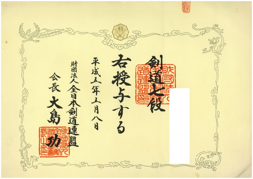Diploma of 7th Dan in Japanese Kendo