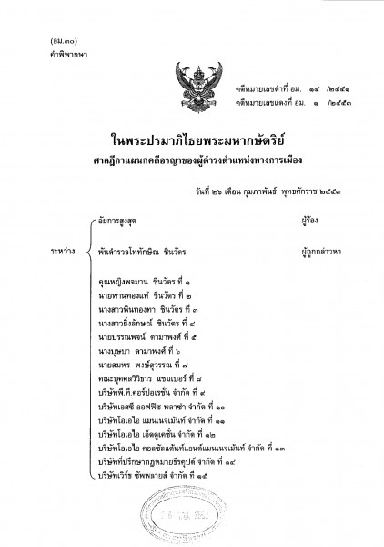 Judgment-of-the-Supreme-Court-of-Thailand-26022010-firstpage
