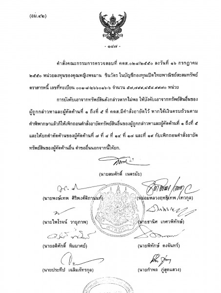 Judgment-of-the-Supreme-Court-of-Thailand-26022010-lastpage