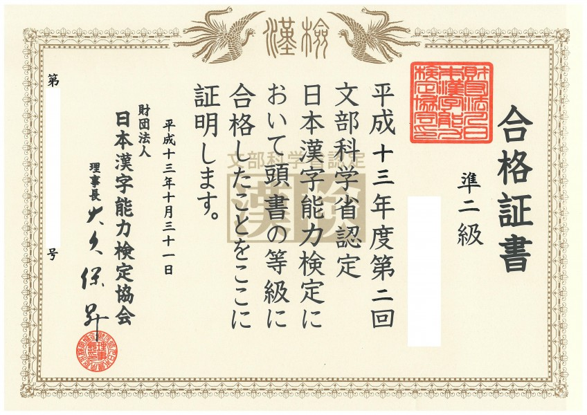 The Certificate of Pre 2nd Kyu in Japanese Kanji Examination