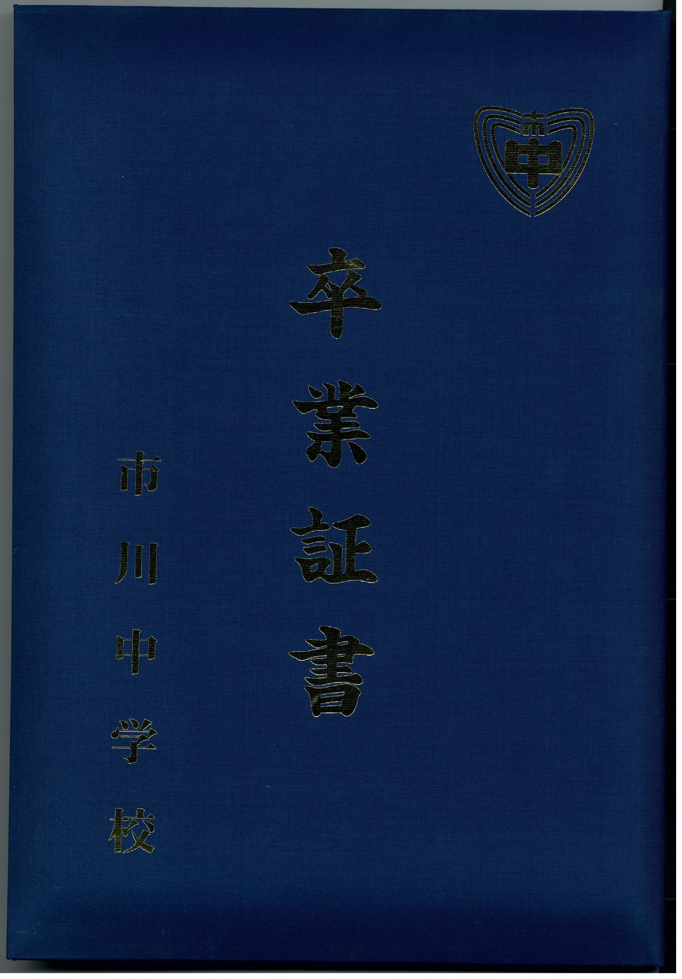 Diploma cover of Junior high school in Japan