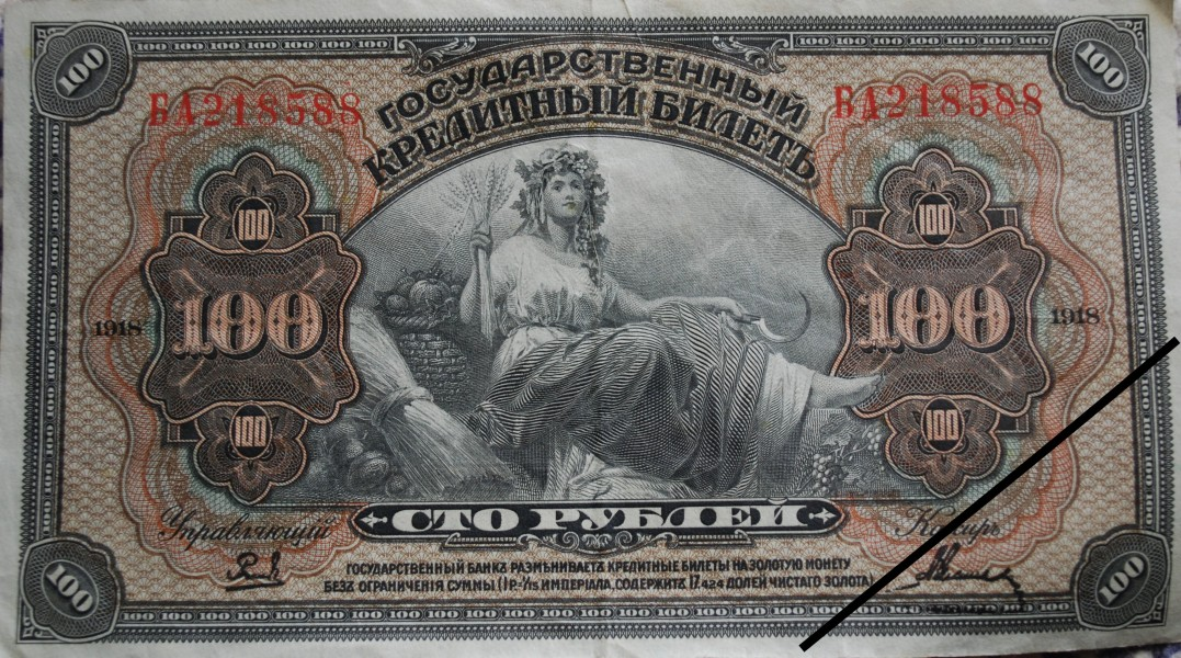 100 rubles bill of the Far East provisional government,1920,Japan
