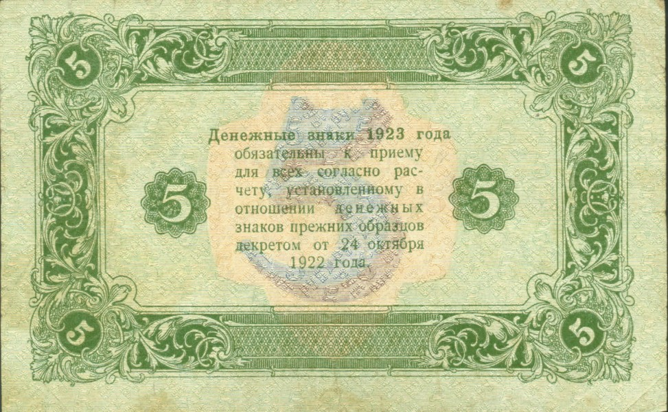 5roubles1923a2