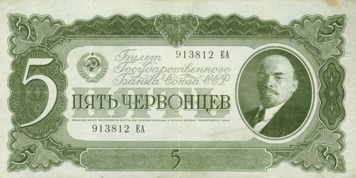 5roubles1937b