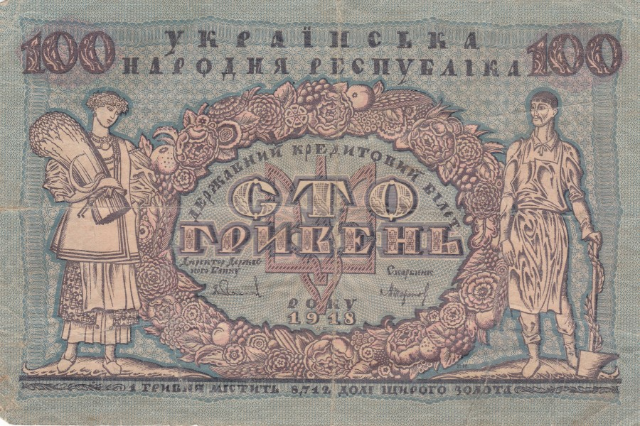 Ukrainian 100 hryvnia's note of the People's repub.jlic of Ukraine (1918) front side