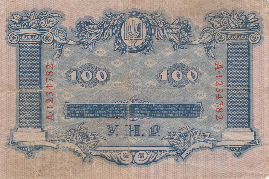 Ukrainian 100 hryvnia's note of the People's republic of Ukraine (1918) back side