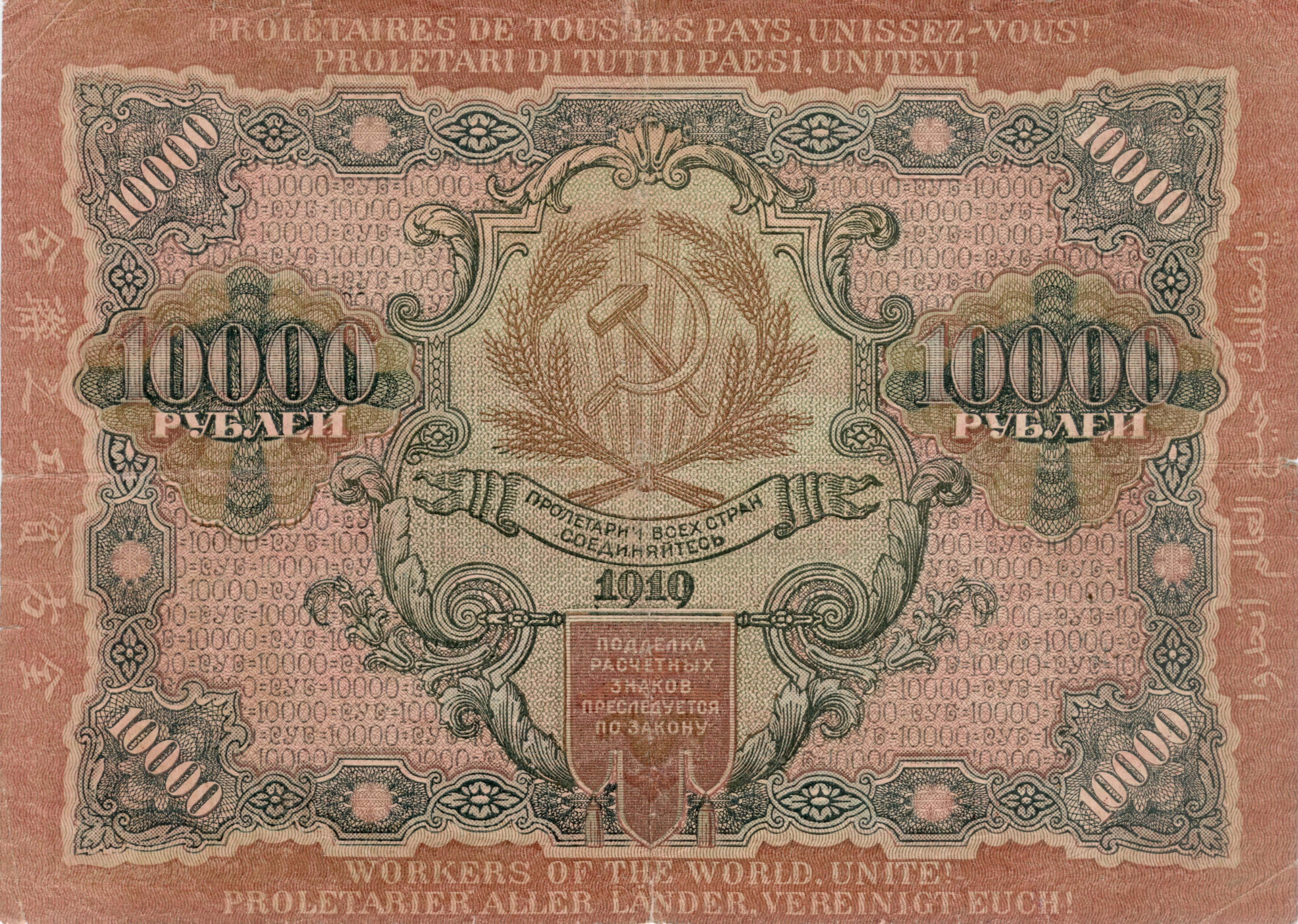 10000roubles1919b