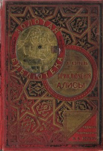 Alice In Wonderland 1911 Cover Russian