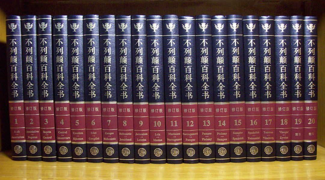 Enyclopedia Britannica International Chinese Edition