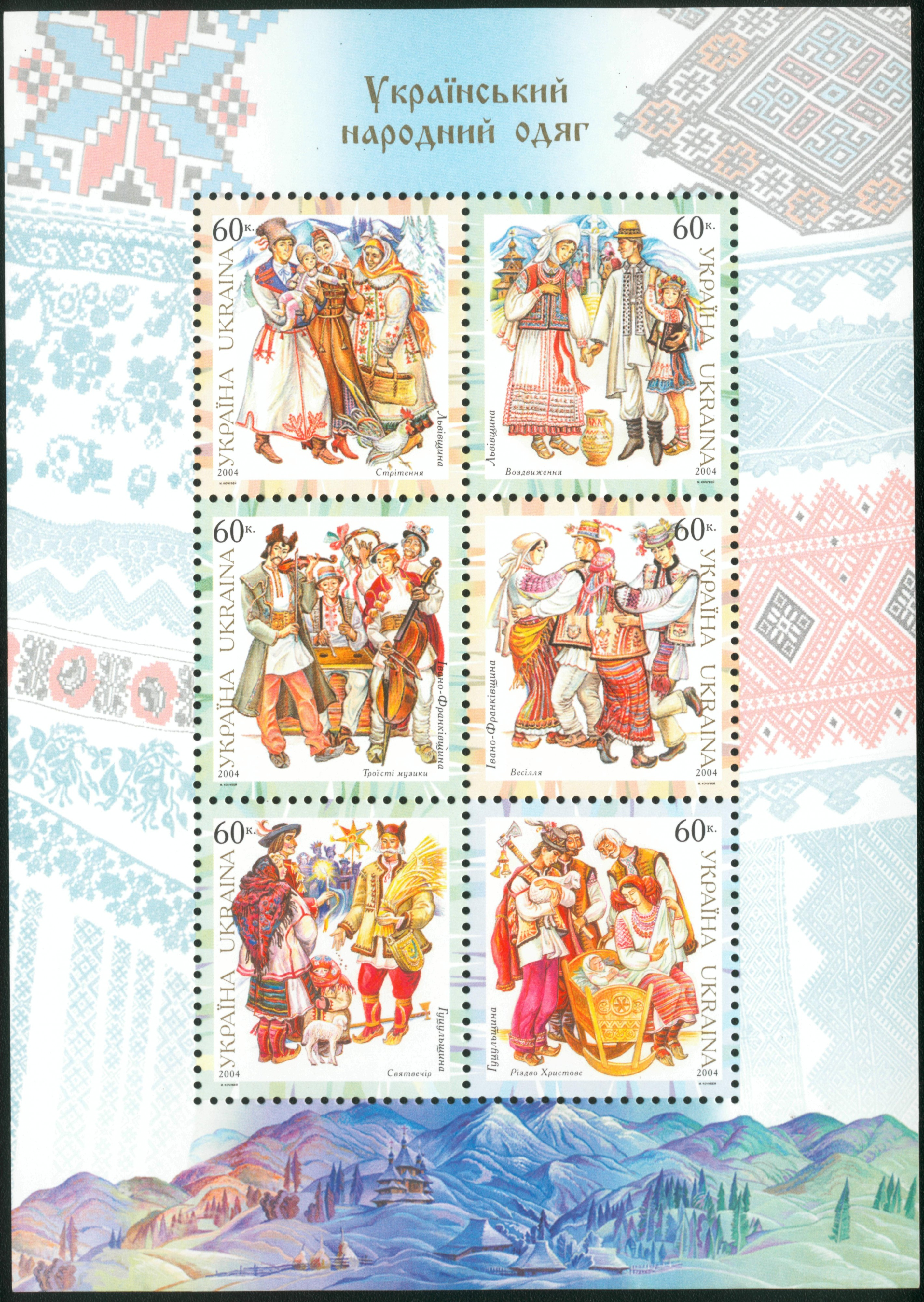 Ukrainian traditional clothing stamps 2004