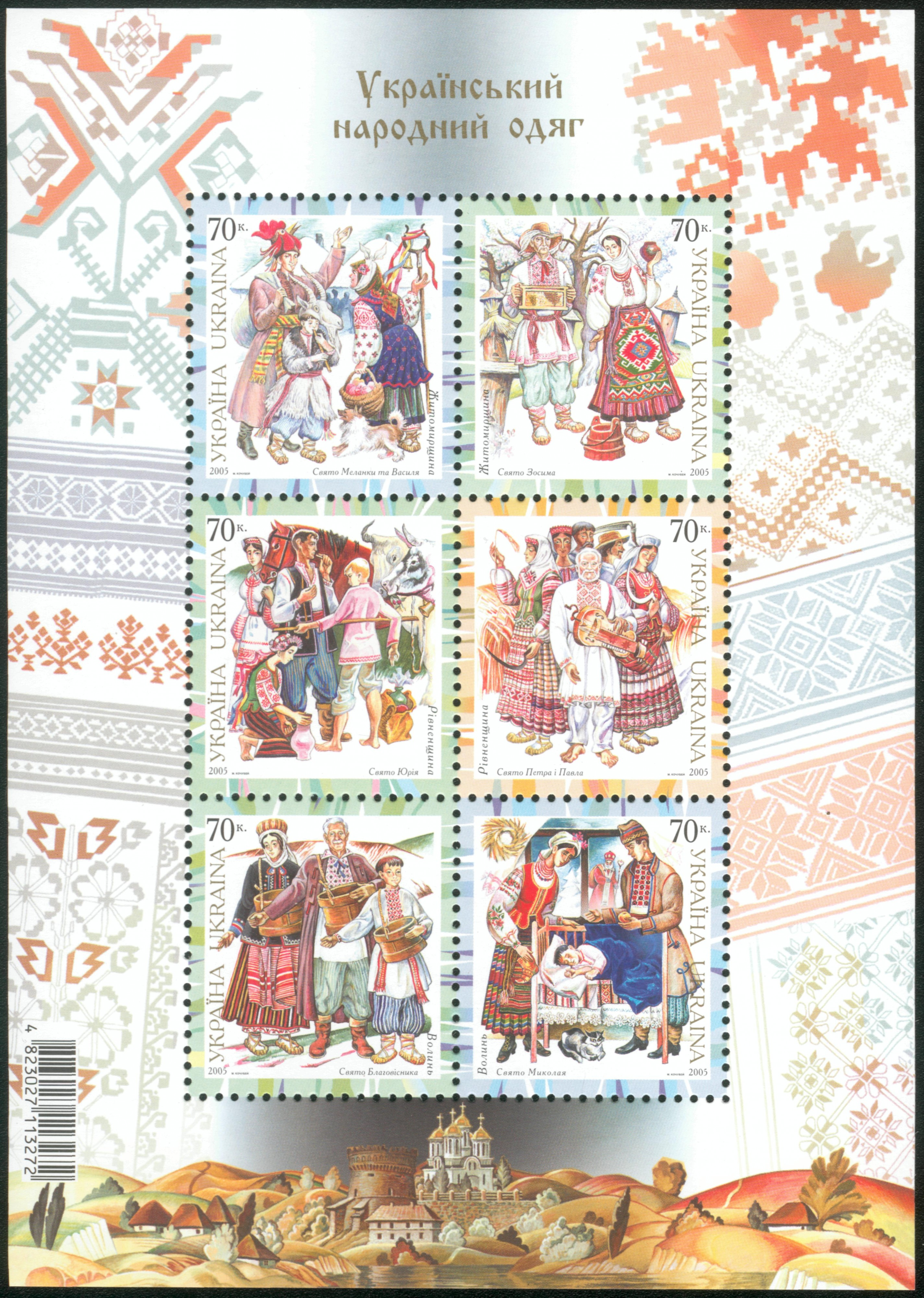 Ukrainian traditional clothing stamps 2005