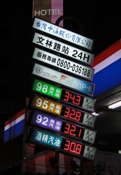 CPCCT Wenling Road Station fuel price sign 20110313