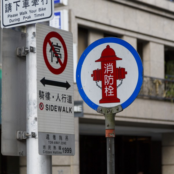 Taipei Taiwan Road-Sign-Hydrant-01