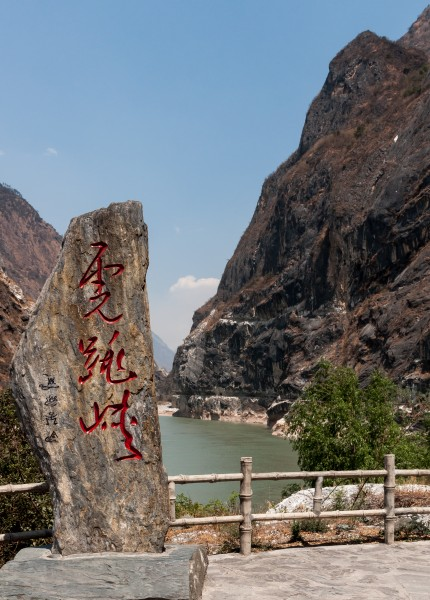 Yunnan China Tiger-Leaping-Gorge-02