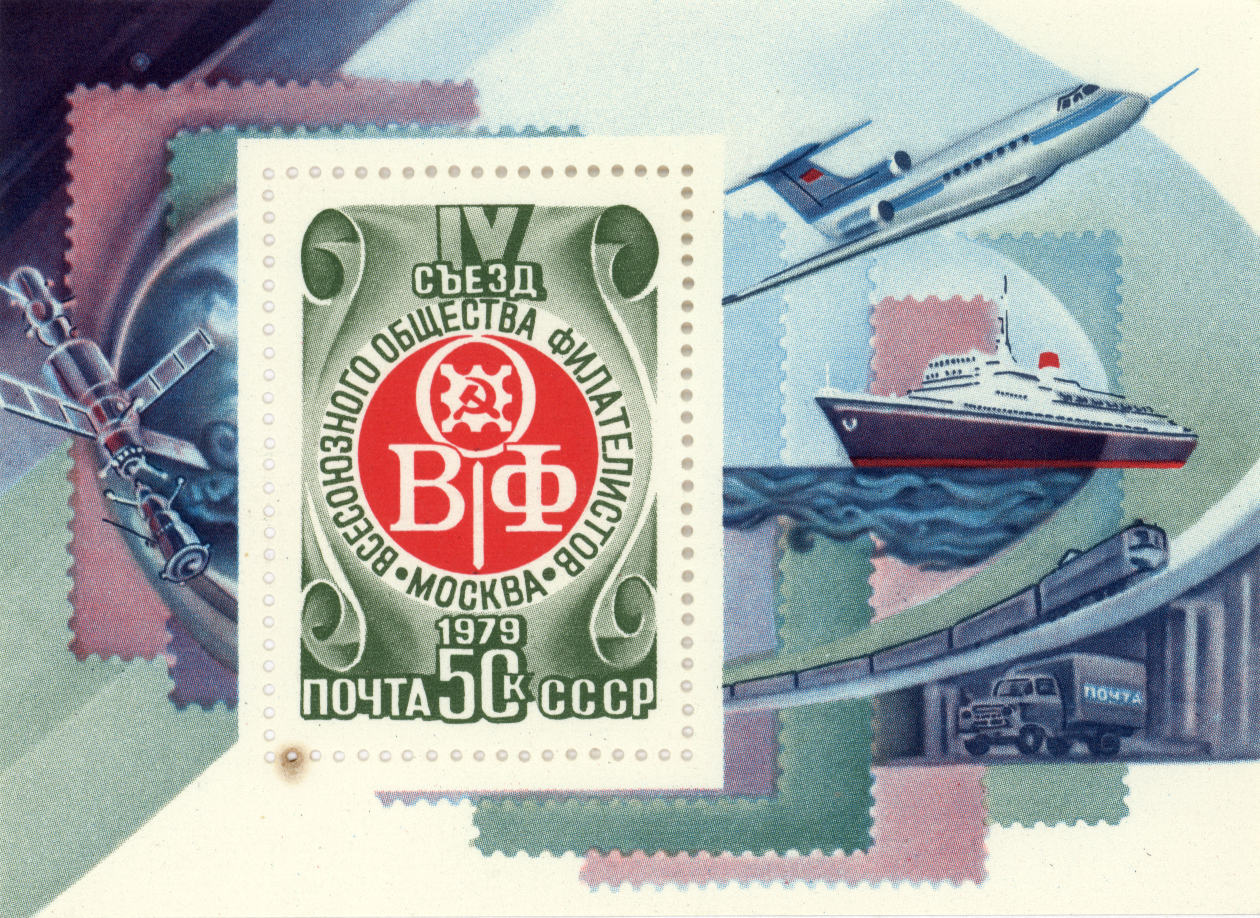 4th meeting of USSR philatelists society