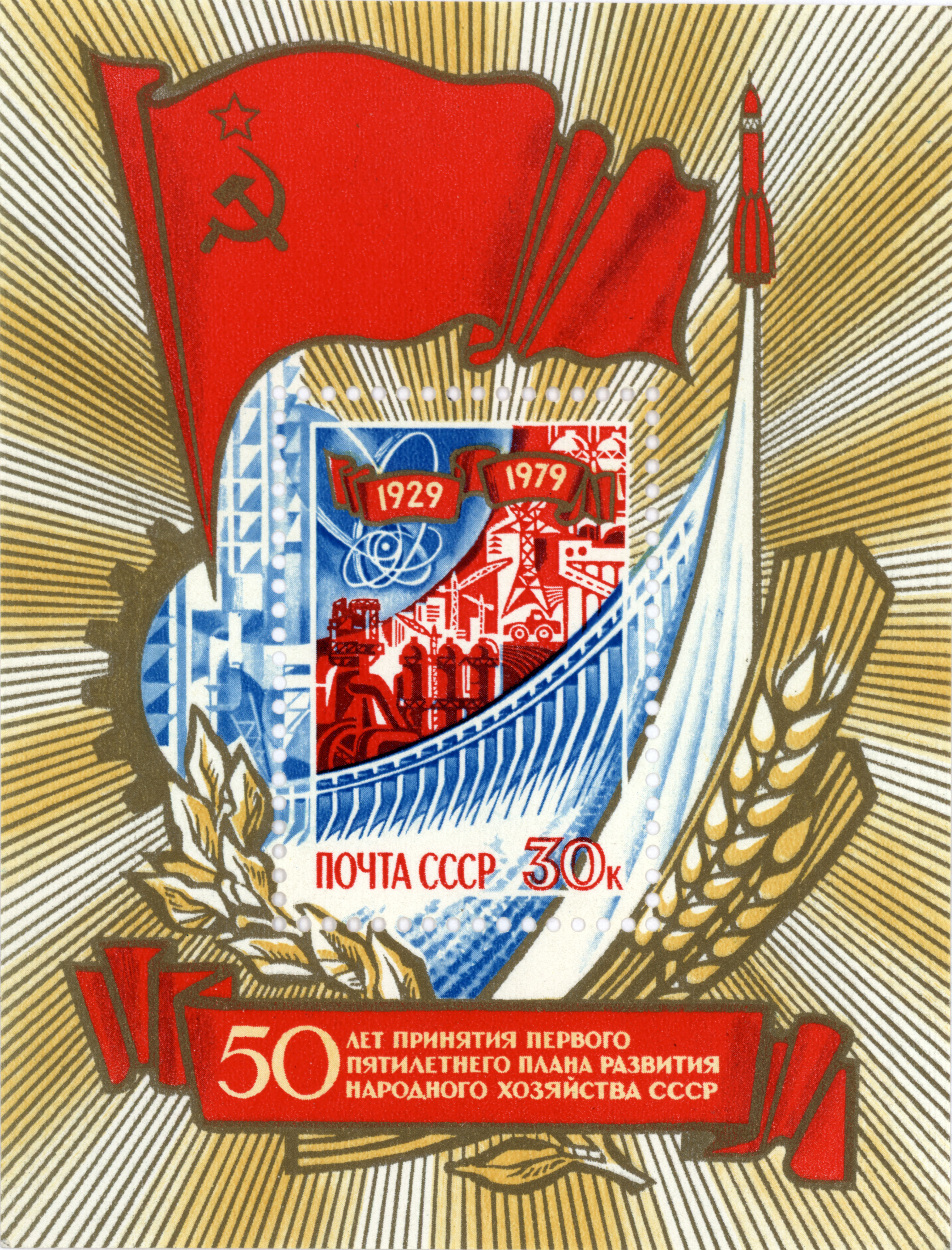 50th anniversary of 5-year plan. USSR postage block. 1979