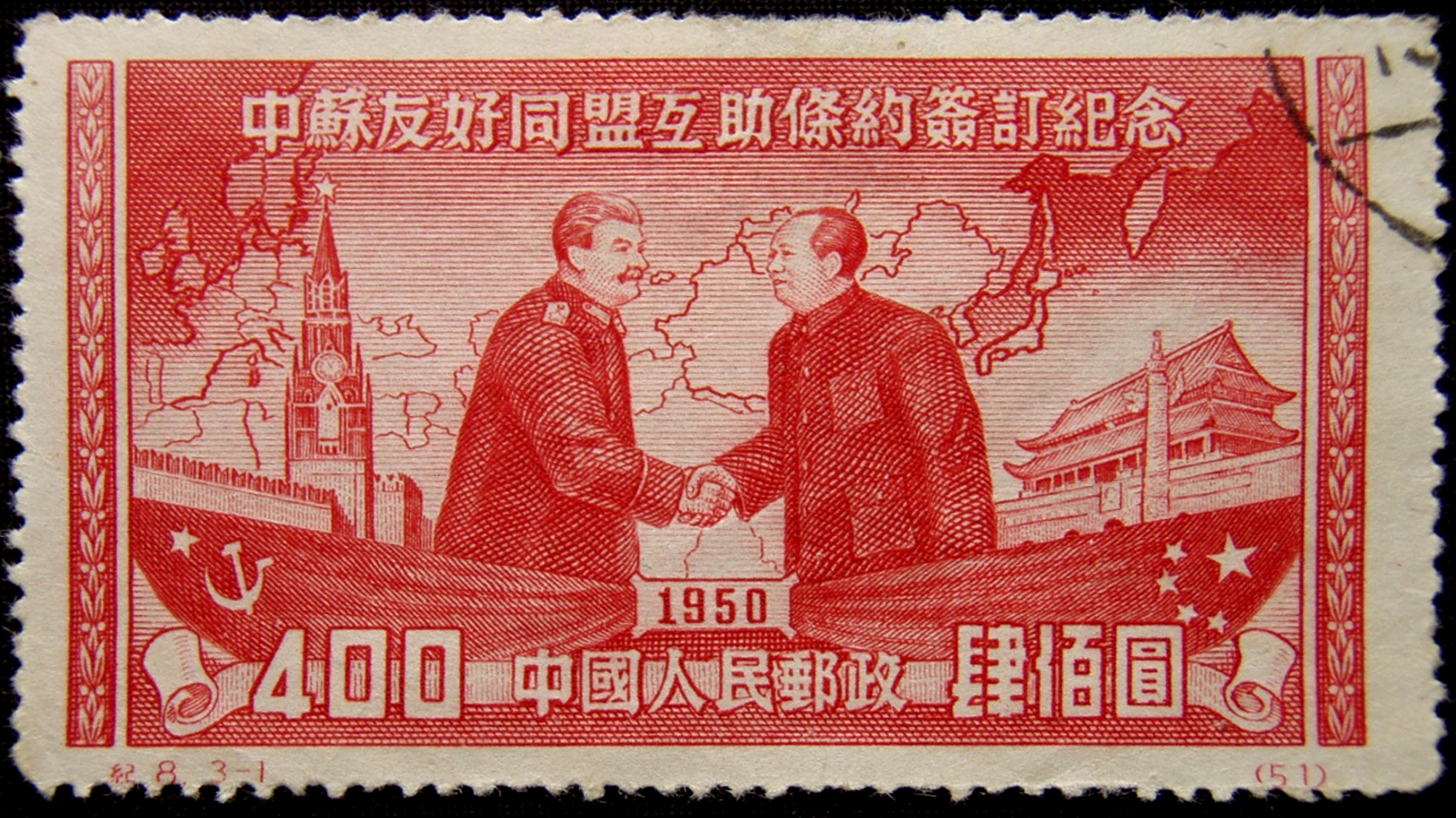 Chinese stamp in 1950
