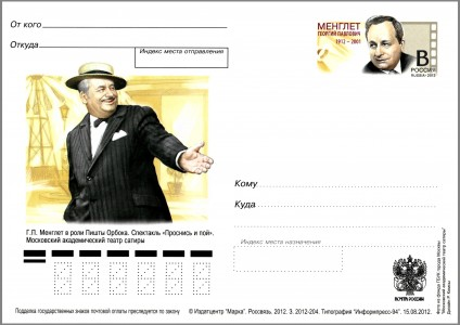 Georgy Menglet Postal card Russia 2012