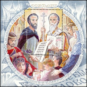 Stamp of Russia 2013 No 1699 Cyril and Methodius
