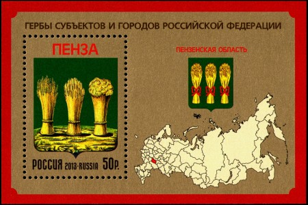 Stamp of Russia 2013 No 1719 Coat of arms of Penza