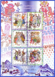 Ukrainian traditional clothing stamps 2008