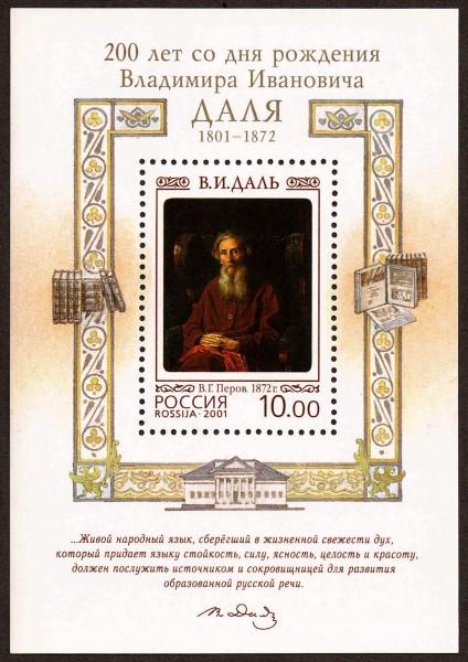 Stamp of Russia 2001 No 713 Vladimir Dal