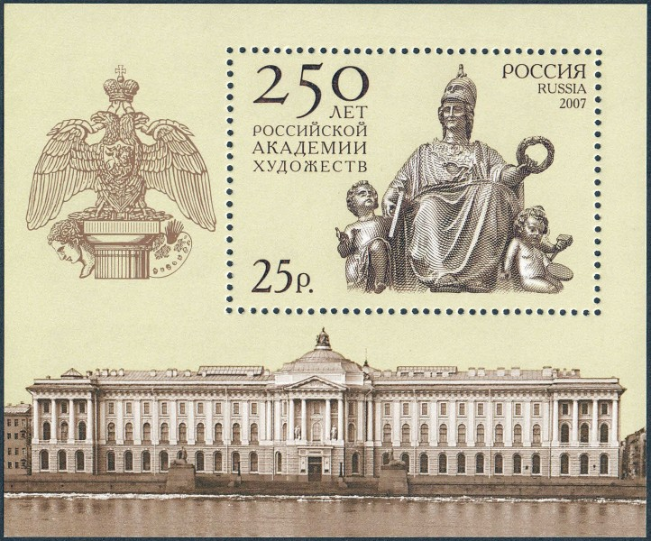 Stamp of Russia 2007 No 1183 Russian Academy of Arts