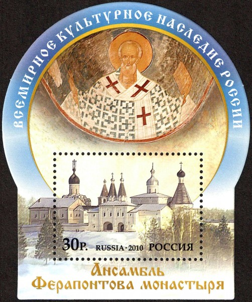 Stamp of Russia 2010 No 1433 Ferapontov Monastery