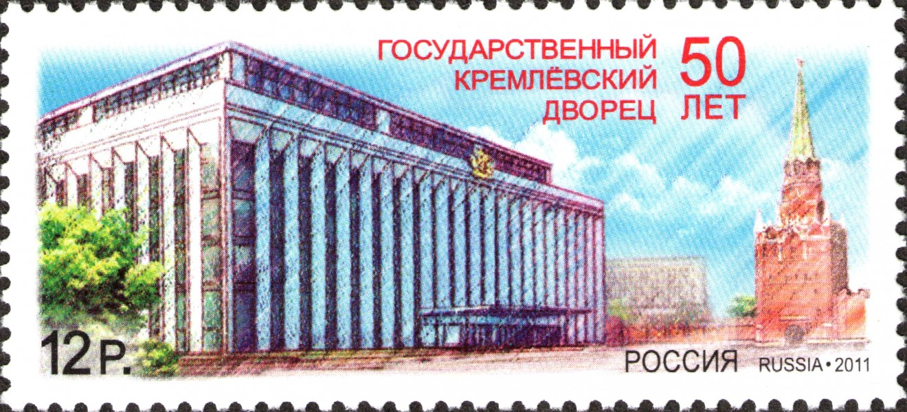 Stamp of Russia 2011 No 1534