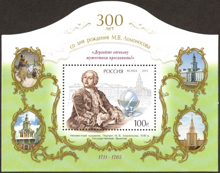 Stamp of Russia 2011 No 1543