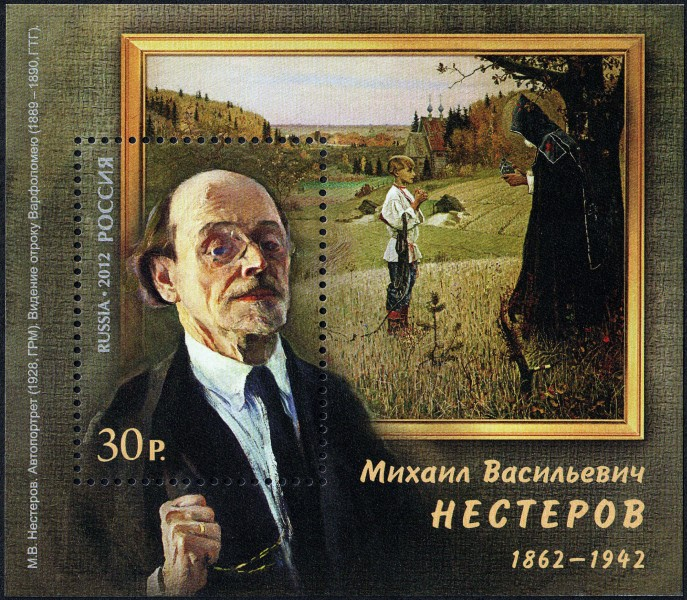 Stamp of Russia 2012 No 1591 Mikhail Nesterov