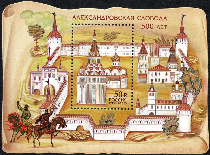 Stamp of Russia 2013 No 1698 Alexandrov