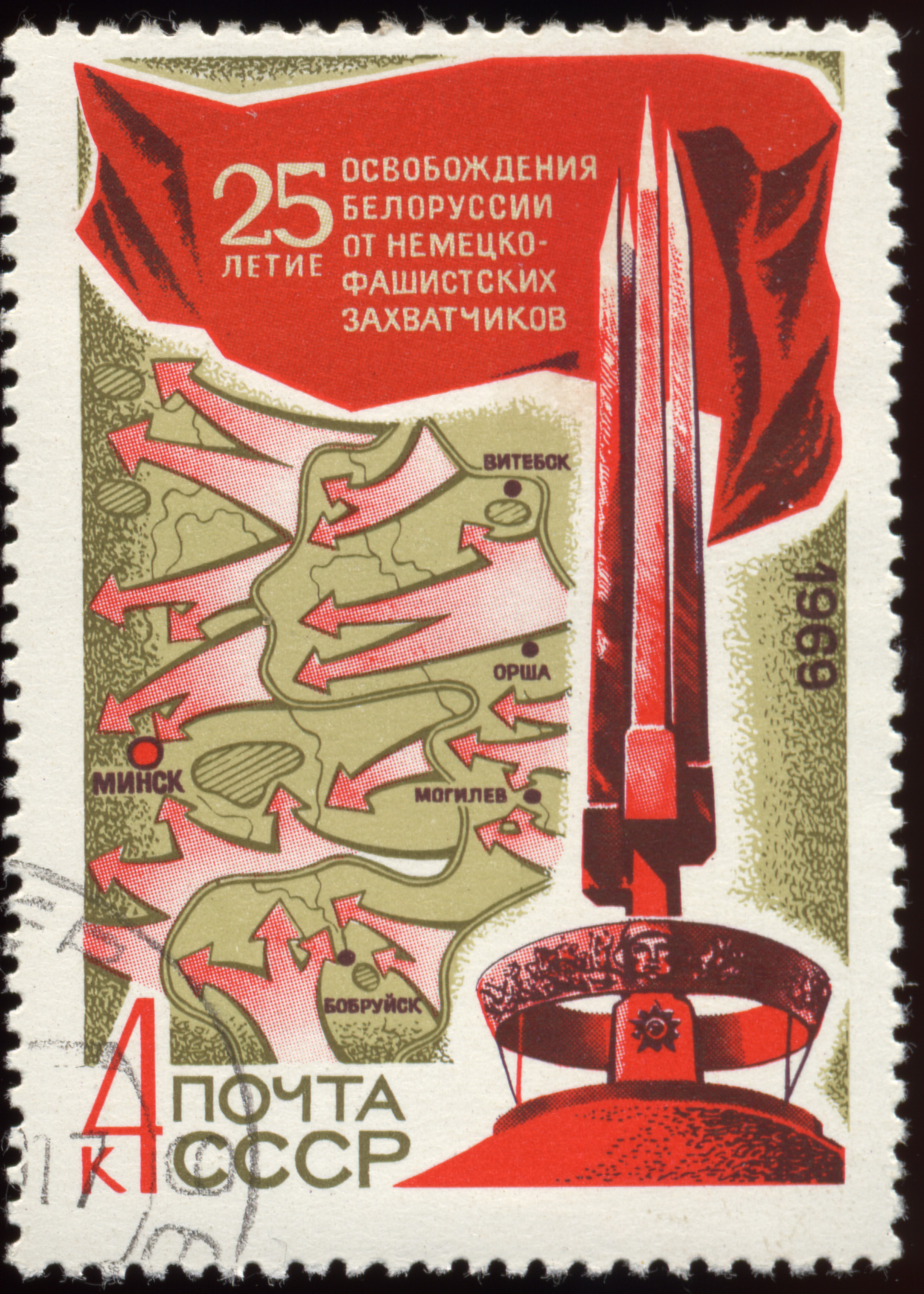 Soviet Union-1969-Stamp-0.04. 25 Years of Liberation of Belarus