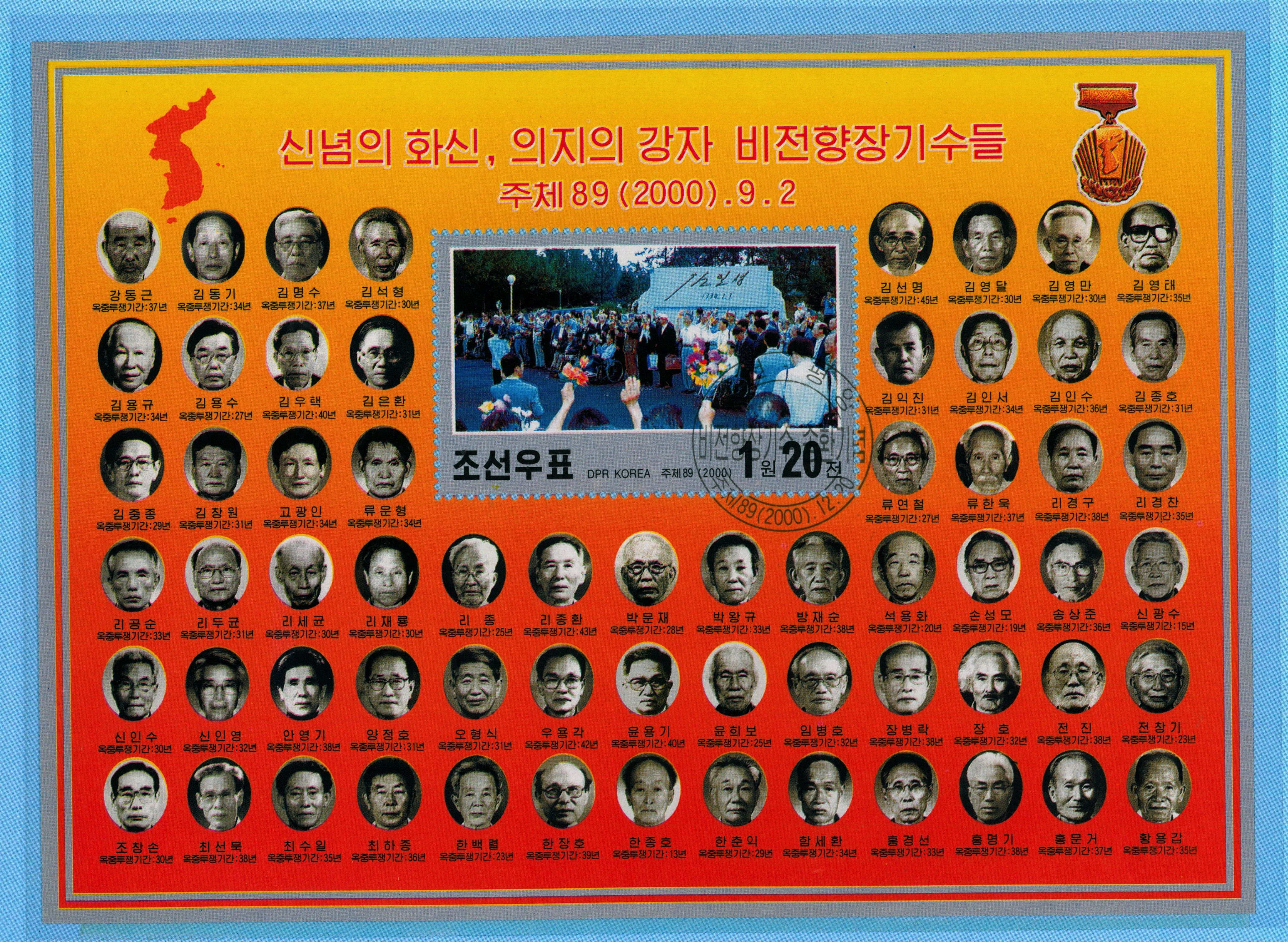 Stamp commemorating the North Korean