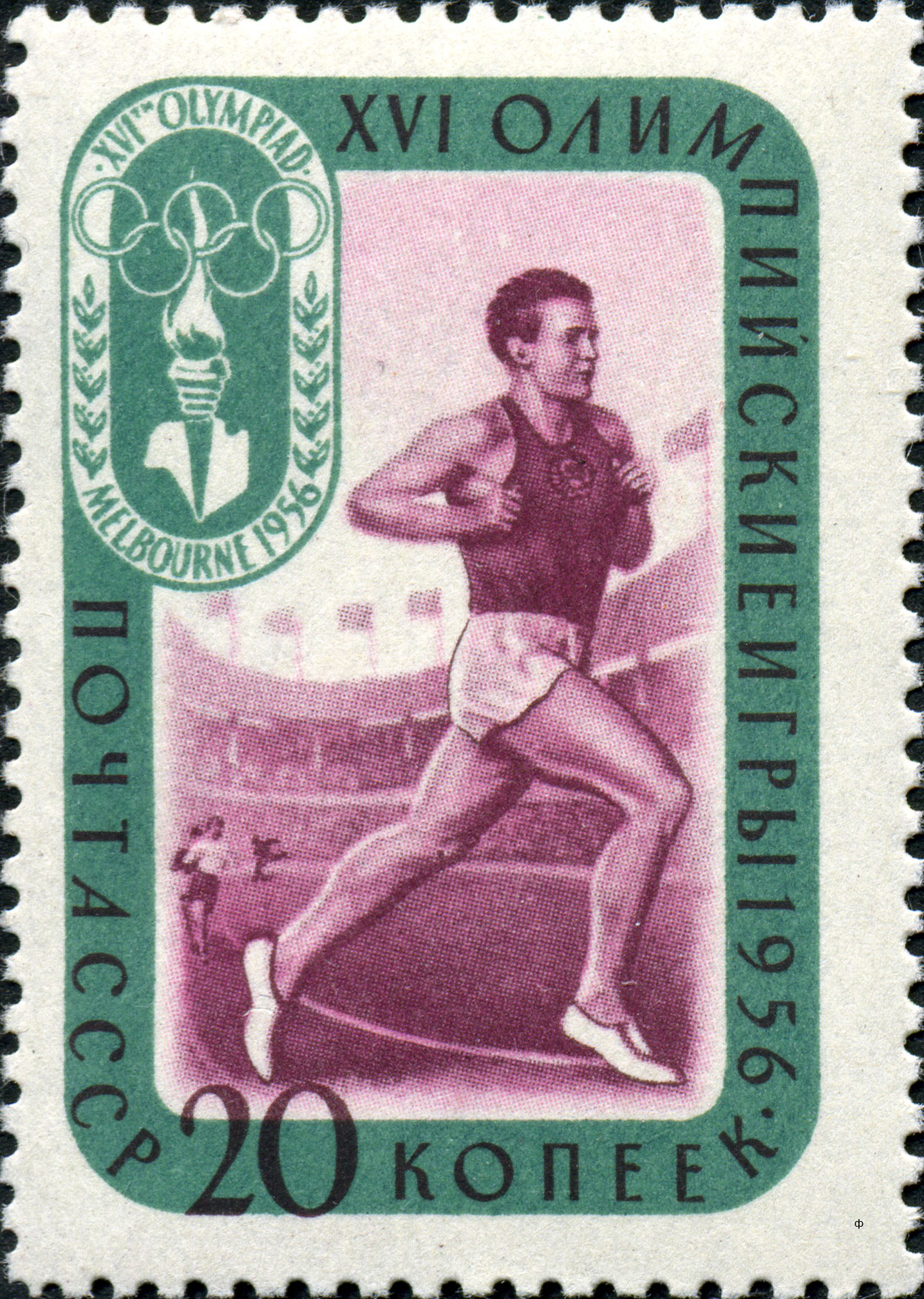 Stamp of USSR 2026