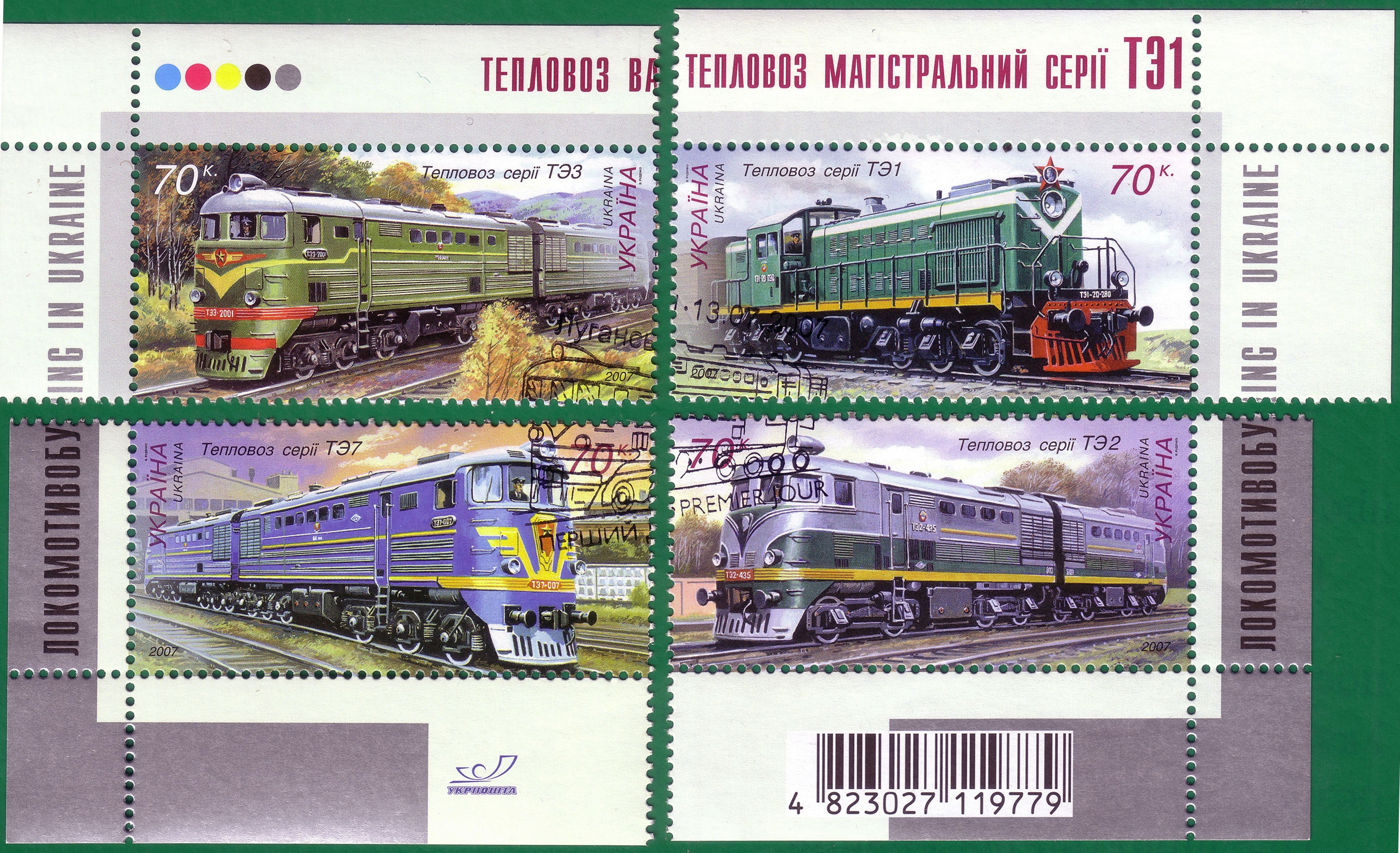 Luganskteplovoz diesel locomotive TE model first day postmark Ukraine stamps 2007