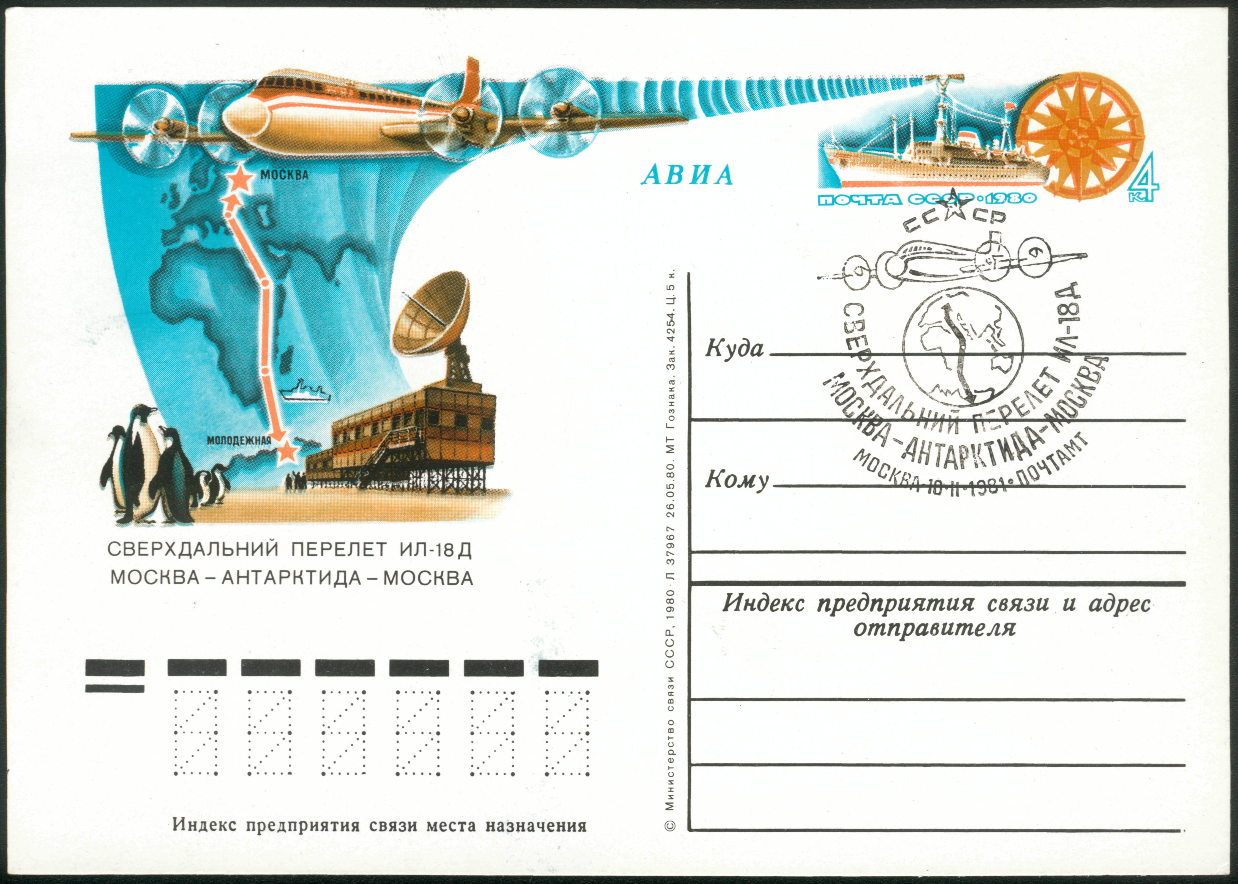 Polar IL-86 original stamp 1981