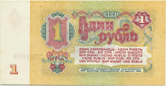 Rouble-1961-Paper-1-Reverse