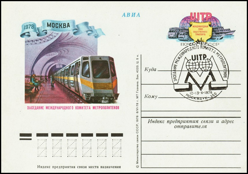 USSR PCWCS №68 UITP session sp.cancellation