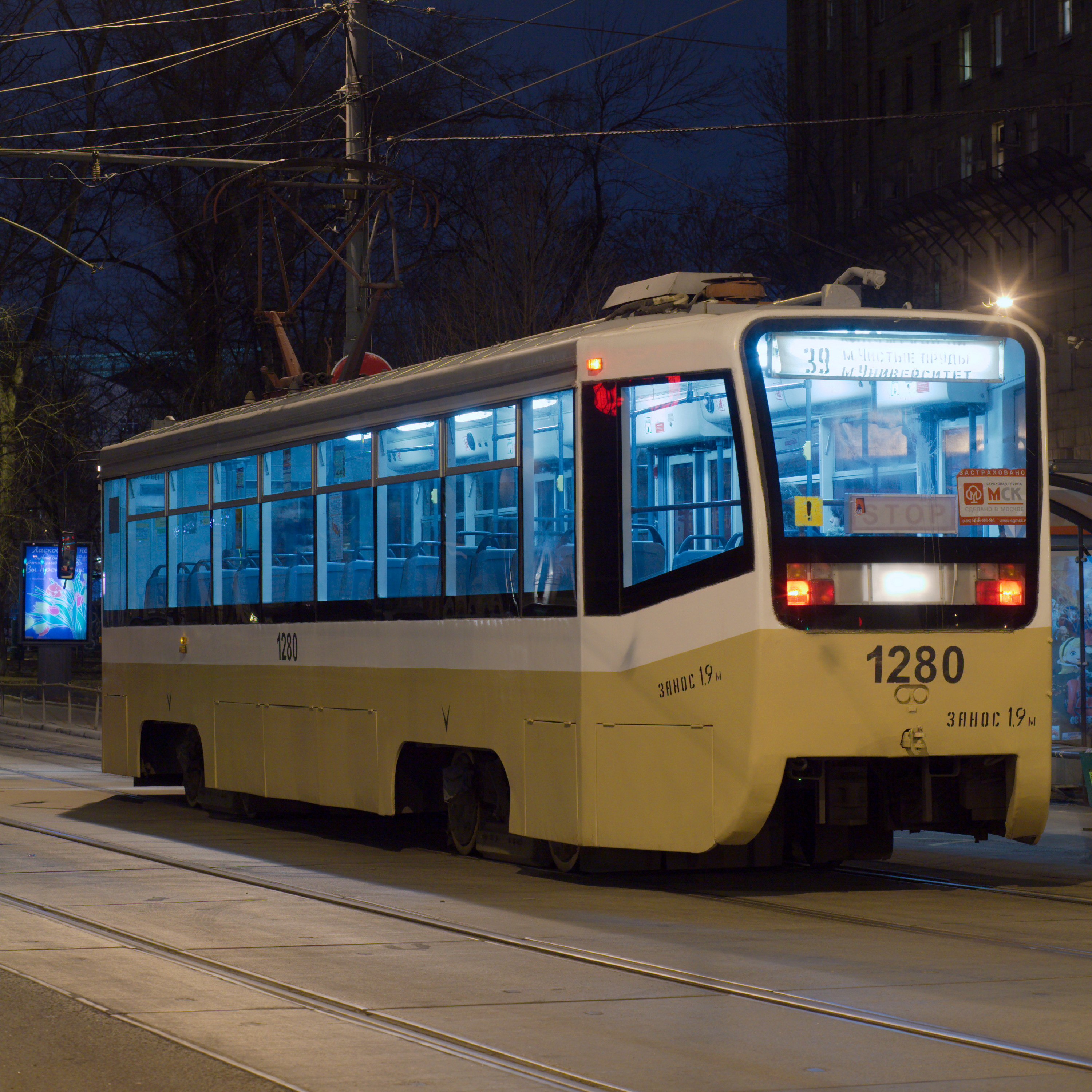 71-619 tram on 39 route at Sadovnicheskaya st. of Moscow at Feb 2014