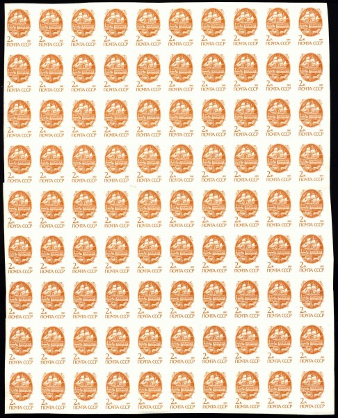 USSR 2k stamp sheet